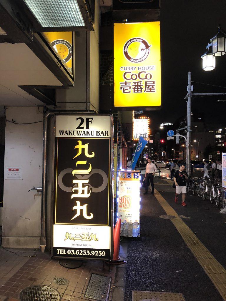 新宿9259
