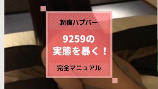 9259 ハプニングバー