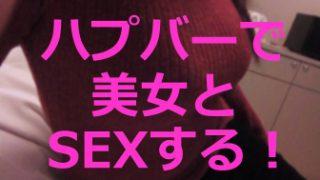 ハプニングバーでセックス