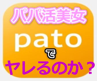 PATO 広島